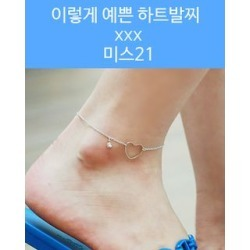 Heart-Chain Chain Anklet found on MODAPINS from yes style for USD $9.90