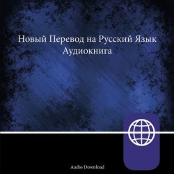 New Russian Translation, Audio Download - Download