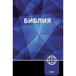 Nrt, Russian Bible, Hardcover - New Russian Translation