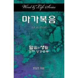 Word & Life Series: Mark (Korean) found on Bargain Bro Philippines from cokesbury.com US for $11.99