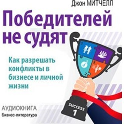 Winners Are Not Judged: How to Resolve Conflict in Business and Personal Life [Russian Edition] - Download
