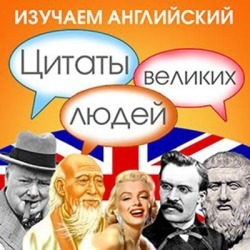 Learn English with Quotes from Great People [Russian Edition] - Download