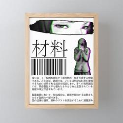 """Barcode - Sad Japanese Anime Aesthetic Framed Mini Art Print by Poser_boy - Light Wood - 3"""" x 4"""""""
