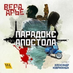 Парадокс апостола - Download found on Bargain Bro Philippines from Downpour for $13.50