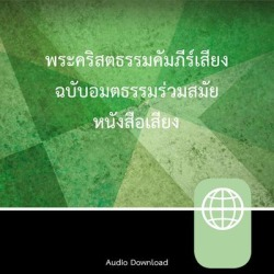 Thai New Contemporary Version, Audio Download - Download found on GamingScroll.com from Downpour for $9.99