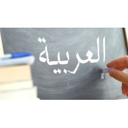 Arabic Language for absolute beginners