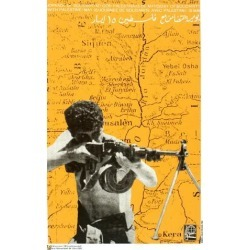Political OSPAAAL Poster. Palestine map. Palestinian. Middle East History. me20 found on Bargain Bro India from Newegg Business for $18.73
