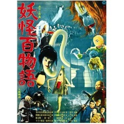 Giclee Print: Japanese Movie Poster - Phantoms Stories Art Print: 24x18in found on Bargain Bro Philippines from Art.com for $25.00