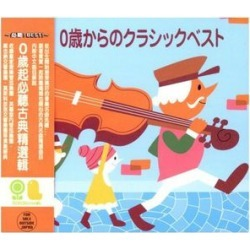 Baby Classic Music Best / Various (IMPORT)
