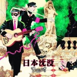 Nihon Chinbotsu (Version B) (IMPORT)