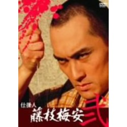 Shikakenin Fujieda Baian: Volume 2: TV Program (IMPORT)