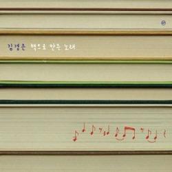 Make a Book (IMPORT)