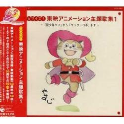 TV Size! Toei Animation Thema Song.1 (Original Soundtrack) (IMPORT)