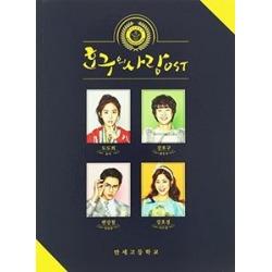 Hogu's Love-Tvn TV Drama (Original Soundtrack) (IMPORT)