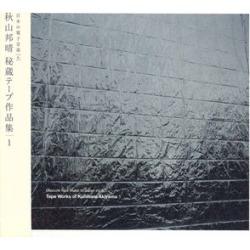 Tape Works of Kuniharu Akiyama