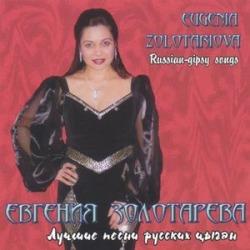 Russian-Gipsy Songs