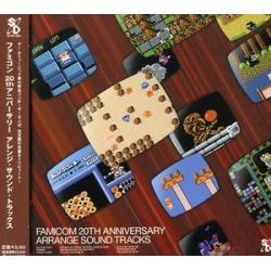 Famicon 20th Anniversary Arrange Soundtrack (Original Soundtrack) (IMPORT)