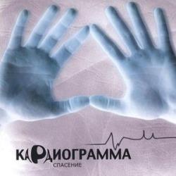 Kardiogramma Russian