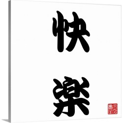 Large Gallery-Wrapped Canvas Wall Art Print 16 x 16 entitled Happiness - Japanese Calligraphy found on Bargain Bro India from Great Big Canvas - Dynamic for $164.99