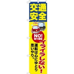 """450mm width most suitable for the upbound flag """"NO blast driving"""" road safety short delivery date ready-made article up high-quality design sidewalk"""