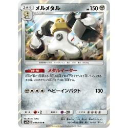 Pokemon card game SM9b 038/054 Mel metal steel (rare R) reinforcement expansion packs full metal wall