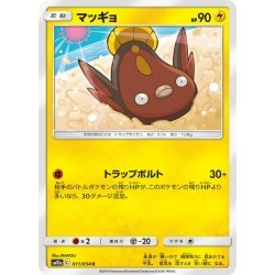 It is the end Pokemon card game SM10a 011/054 マッギョ thunder (C common) reinforcement expansion packs shrilly