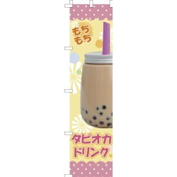 """450mm width most suitable for the upbound flag """"tapioca drink"""" sweets ready-made article upbound high-quality design sidewalk"""