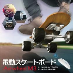 Smartphone APP interlocking movement airwheel-m3-s with the electric skateboarding Airwheel air wheel M3 170wh electric skateboarding electricity skateboard automatic skateboarding remote control