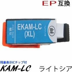 Ink KAM-LC light cyan frequent use ink compatible with EPSON Epson KAM series correspondence