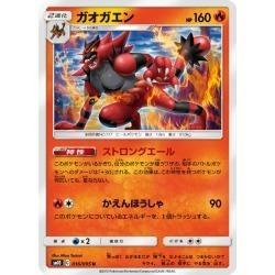 Pokemon card game SM10 016/095 ガオガエン flame (U bean jam mon) expansion packs double blaze