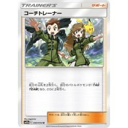 It is the end Pokemon card game SM10a 049/054 coach trainer support (U bean jam mon) reinforcement expansion packs shrilly