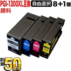 Eight sets which can choose compatible ink cartridge free choice eight set-free choice for PGI-1300XL Canon