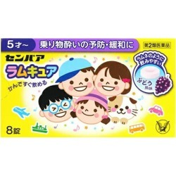 ▼Eight tablets of ▼ Taisho Pharmaceutical sen gone lamb cures (grape taste to be able to accept without motion sickness drug water from 5 years old) during the coupon distribution (there is a post-mailing chase)