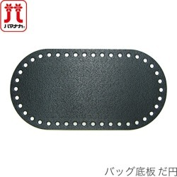 Bag baseplate knitting knitting charge account / Hamanaka (Hamanaka) bag baseplate oval