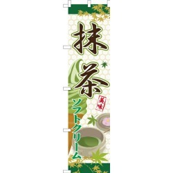 """450mm width most suitable for the upbound flag """"Matcha ice-cream cone"""" ice short delivery date ready-made article up high-quality design sidewalk"""