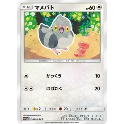 It is the end Pokemon card game SM10a 041/054 bean pato no (C common) reinforcement expansion packs shrilly