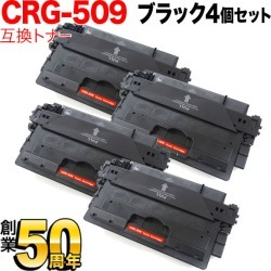 [A4 paper 500 pieces presentation] toner four set CRG-509 (0045B004) black four set compatible with cartridge 509 for Canon