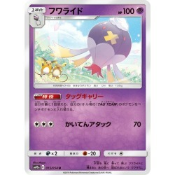It is the end reinforcement expansion packs more than Pokemon card game SM10a 015/054 Fuwa ride (U bean jam mon) shrilly
