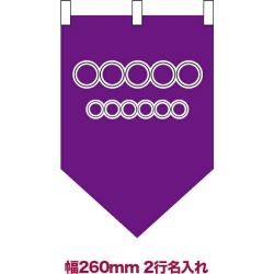 Hold the free name of the hanging banner tapestry store's name, letter; of the pattern 28 mini overcharge; is low cost 260mm width simply on short delivery date