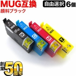 Six sets which can choose a compatible ink cartridge free choice six set free choice black color for MUG mug cup Epson