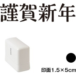 It is (wa-ny20-233) oblong New Year's card stamp penetration seal face of a seal 1.5*5cm size (1550) ink Happy New Year: Black Self-inking stamp, New year greeting card
