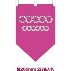 Hold the free name of the hanging banner tapestry store's name, letter; of the pattern 22 mini overcharge; is low cost 260mm width simply on short delivery date