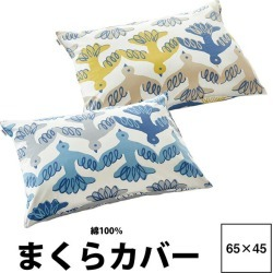 Take the pillow case pillow slip 65*45cm フィンレイソン FI9603 mute on a pillow of pillowcase attributive 63*43cm of North Europe of Japan; 100-percent-cotton Finlayson MUUTTO bird bird bird blue yellow blue light blue yellow animal animal 63*43cm 43*63cm 19ww