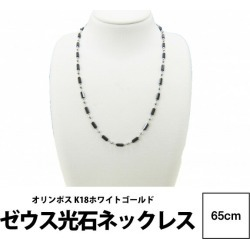 ★★ D more necklace Hertz processing Olympos 65cm K18WG Zeus light stone necklace black coupon application object outside Dis Moi Olympos Zeus light stone ディモワ which was sold out