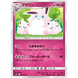 Pokemon card game SM10 063/095 プクリン 妖 (U bean jam mon) expansion packs double blaze
