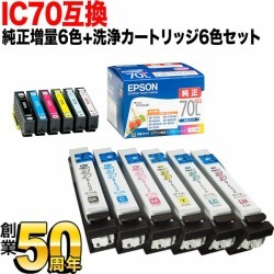 Set pure ink & washing set for six colors of genuine ink increase in quantity six colors set + washing cartridges for IC70 Epson
