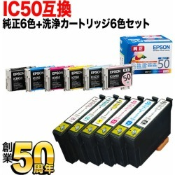 Set pure ink & washing set for six colors of genuine ink six colors set + washing cartridges for IC50 Epson