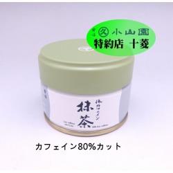 Low caffeine Matcha (20g can) [Uji Matcha][Japanese green tea]