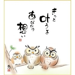 Healing picture k6-062 owl of the wide time when a colored paper picture happiness owl surely comes true