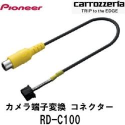 Rdc100 Pioneer Carrozzeria Carrozzeria Camera Connector Conversion found on Bargain Bro India from Rakuten Global for $19.00